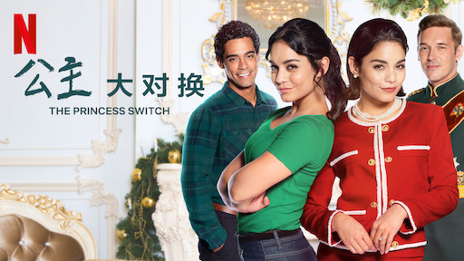 """Image result for christmas the princess switch"""""""